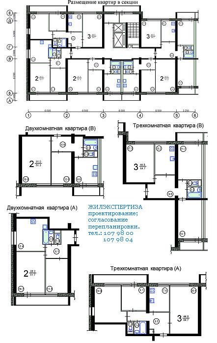 Проекты перепланировок / перепланировка квартир в домах сери.