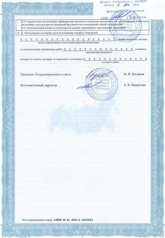 Организация изыскателей западносибирского региона