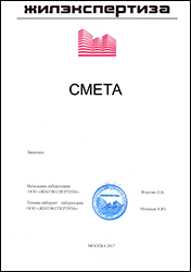 Сметная документация