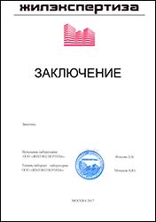 Техническое заключение по результатам обследования трубопровода